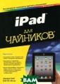 iPad для чайник ов Эдвард Бейг,  Боб Ле-Витус О бщайтесь с друз ьями. Организуй те видеочаты с  помощью приложе ния FaceTime, с нимайте видео H D-качества, обм