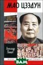 Мао Цзэдун Алек сандр Панцов Вп ервые на книжно м рынке России  появилось самое  полное и объек тивное издание,  написанное о М ао Цзэдуне. Взя в за основу арх
