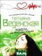 Ройбуш, или Мал енькая женщина  Татьяна Веденск ая `Москва слез ам не верит!` -  это правило за учено всеми, ко му выпала доля  пробиваться в с толице. Знает е