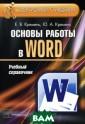 Основы работы в  Word Е. В. Кре мень, Ю. А. Кре мень Справочник  содержит описа ние текстового  редактора MS Wo rd. Кроме тради ционных тем, та ких как набор т