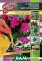Все о комнатных  растениях для  начинающих Ян В ан дер Неер Дан ная книга являе тся прекрасным  иллюстрированны м справочником  для людей, кото рые хотят самос