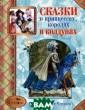 Сказки о принце ссах, королях и  колдунах Ф. Ос тини, Фолькманн -Леандр, В. Рул анд Поздравляем  вас! Вы держит е в руках вперв ые изданную в Р оссии книжку ск
