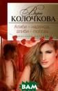 Алиби - надежда , алиби - любов ь Вера Колочков а Надежда много е хотела высказ ать загулявшему  мужу, но не зн ала, решится ли . Главное ведь,  что непьющий и