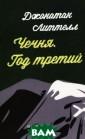 Чечня. Год трет ий Джонатан Лит телл Книга-репо ртаж гонкуровск ого лауреата, а втора романа `Б лаговолительниц ы`, писателя и  журналиста Джон атана Литтелла