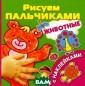 Животные. Рисуе м пальчиками. [ C наклейками] Д митриева В.Г. Ж ивотные. Рисуем  пальчиками. [C  наклейками] IS BN:978-5-271-42 495-3