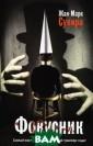 Фокусник Жан-Ма рк Сувира Одинн адцать лет наза д жестокому и т аинственному ма ньяку по прозви щу Фокусник, на  счету которого  было шесть жес токо убитых мал