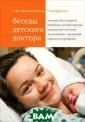 Беседы детского  доктора А. М.  Тимофеева ISBN: 978-5-4212-0057 -4