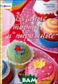 Вязаные торты и  пирожные Христ а Шмидт, Эльке  Райт Торты, пир ожные и другие  сладости из раз ноцветной пряжи  - новая тенден ция среди покло нников вязания