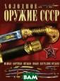 Холодное оружие  СССР И. Е. Гус ев На протяжени и всей истории  человечества хо лодное оружие я влялось неотъем лемым элементом  вооружения вои на. Даже с появ