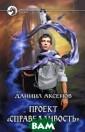 Проект `Справед ливость` Даниил  Аксенов Люди ч асто мечтали о  справедливости.  Одни видели сп раведливость в  посмертном духо вном существова нии, другие гре