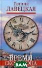 Время скорпиона  Галина Лавецка я Книга Галины  Лавецкой включа ет в себя три п овести - `Время  Скорпиона`, `А рбатский дождь` , `И печали, и  радости`. Три и