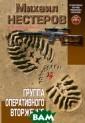 Группа оператив ного вторжения  Михаил Нестеров  Отряд чеченцев  в `шестьдесят  сабель` с шесть ю смертницами-ш ахидками захват ил железнодорож ный вокзал в кр