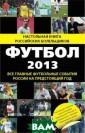 Футбол 2013 Яре менко Н.Н. Чело век, который пр окомментировал  тысячи матчей,  побывал в стане  каждой из кома нд российской п ремьер-лиги, по общался «не под
