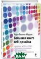 ������� ����� � ��-������� (+ C D-ROM) ����� �� ����-������ ��  HTML5 � CSS3 �� ����� ���������  �������, � `�� ����� ����� ��� -�������` ����� ���� ��� ��� ��