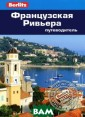 French Riviera: