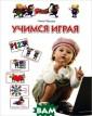 Учимся играя Дл я детей 3-4 лет  Жукова О. Учим ся играя Для де тей 3-4 лет ISB N:978-5-373-047 96-8