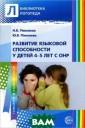 Развитие языков ой способности  у детей 4-5 лет  с ОНР Н. В. Ми кляева, Ю. В. М икляева В пособ ии описана сист ема коррекционн о-педагогическо й работы, напра