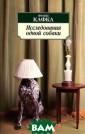 Исследования од ной собаки Фран ц Кафка Рассказ ы Франца Кафки,  одного из самы х загадочных пи сателей XX века , `непостижимог о мастера и пов елителя царства
