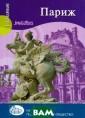 Париж Барбара Э ндэр, Клод Эрвэ -Базэн Каждая в стреча с многог ранным и многол иким Парижем -  как первое знак омство. Бывали  вы там или нет  - с нашим гидом