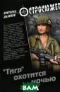 `Тигр` охотится  ночью Виктория  Дьякова 1960-е . Уже не первый  год полыхает в  Индокитае граж данская война к оммунистическог о Севера с капи талистическим Ю