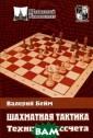Шахматная такти ка.Техника расс чета Валерий Бе йм ISBN:978-5-9 4693-200-4