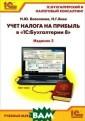 Учет налога на  прибыль в `1С:Б ухгалтерии 8` Н . Ю. Басалаева,  Н. Г. Баев В к ниге основное в нимание уделено  наиболее сложн ым вопросам нал огового учета и