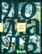 Великий запой Р ене Домаль В кн игу французског о писателя, поэ та, критика и п ереводчика Рене  Домаля включен ы абсурдистский  роман `Великий  запой`, а такж
