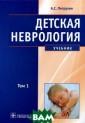 Детская невроло гия. В 2 томах.  Том 1 А. С. Пе трухин Учебник  полностью соотв етствует програ мме преподавани я дисциплины `Н ервные болезни`  для студентов
