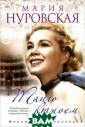 Танго втроем Ма рия Нуровская Т анго втроем <b> ISBN:978-5-386- 05108-2 </b>