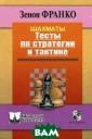 Шахматы. Тесты  по стратегии и  тактике Зенон Ф ранко Книга пре дставляет собой  своеобразный у чебник, в котор ом автор, извес тный гроссмейст ер, в тестовой