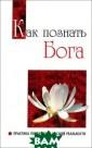 Как познать бог а. Практика пос тижения высшей  реальности Бхаг аван Шри Сатья  Саи Баба Челове ческое существо  подобно семени . Как из семечк а вырастает поб