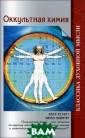 Оккультная хими я Анни Безант,  Чарльз Ледбитер  Если бы идеи,  изложенные в эт ой книге, стали  широко известн ы в конце XIX в ека, их авторы  вполне могли бы
