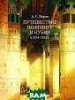 Путешествие по  Египту и Нубии  в 1834-1835 г.  А. С. Норов Нас ледие Авраама Н орова чрезвычай но велико, одна ко `Путешествие  по Египту и Ну бии в 1834-1835