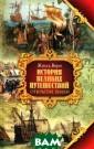 История великих  путешествий. В  3 книгах. Книг а 1. Открытие з емли Жюль Верн  ISBN:978-5-271- 35209-6