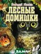 Лесные домишки  Виталий Бианки  Вашему вниманию  предлагается к нига Виталия Би анки `Лесные до мишки`, в котор ую вошли сказки . Для младшего  школьного возра