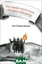 Как святая инкв изиция объявила  забастовку Хан с Конрад Цандер  Ханс Конрад Ца ндер пытается с оединить несоед инимое, а именн о религию и про свещение. Его к