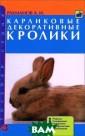 Карликовые деко ративные кролик и. Породы. Соде ржание. Разведе ние. Профилакти ка заболеваний  А. И. Рахманов  В книге описыва ются карликовые  породы кролико