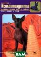 Ксолоитцкуинтли  (мексиканская  голая собака) С одержание и ухо д Т. Блинова Кс олоитцкуинтли я вляется одной и з древнейших и  редчайших пород  собак, обладаю