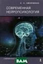 Современная ней ропсихология Н.  Н. Николаенко  В книге изложен ы новые данные  по проблеме дин амического взаи модействия полу шарий мозга чел овека, основанн