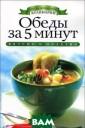 Обеды за 5 мину т В. Н. Куликов а Главная пробл ема большинства  людей — нехват ка свободного в ремени. Однако  сильная занятос ть — это не пов од для того, чт