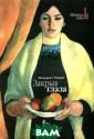 Закрыв глаза (р оман) Федериго  Тоцци Федериго  Гоцци - признан ная гордость ит альянской литер атуры, классик  первой величины  и объект скруп улезного изучен