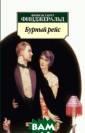 Бурный рейс Фрэ нсис Скотт Фицд жеральд Фрэнсис  Скотт Фицджера льд - писатель,  возвестивший м иру о начале но вого века - `ве ка джаза`, авто р романов `Вели