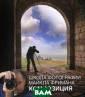 Школа фотографи и Майкла Фриман а. Композиция М айкл Фриман Это т курс посвящен  не техническим  аспектам фотог рафии, а творче ской составляющ ей процесса фот