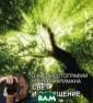 Школа фотографи и Майкла Фриман а. Свет и освещ ение Майкл Фрим ан Этот курс на учит вас выбира ть подходящее о свещение для лю бого объекта съ емки и делать я