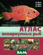 Атлас аквариумн ых рыб. 1000 ви дов В. Каль, Б.  Каль, Д. Фогт  Аквариумистика  - интересное и  увлекательное х обби, не только  занимательное,  но и познавате