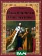 Властители Отеч ества А. Л. Мяс ников ISBN:978- 5-4444-0182-8