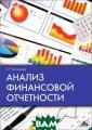 Анализ финансов ой отчетности С . Г. Чеглакова  В учебном пособ ии рассмотрены  теоретические и  практические в опросы анализа  финансовой отче тности коммерче
