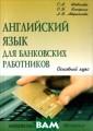 Английский язык  для банковских  работников. Ос новной курс. 6- е изд. Шевелева  С.А.и др. Шеве лева С.А.и др.  Английский язык  для банковских  работников. Ос