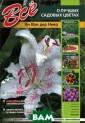 Все о лучших са довых цветах Ян  Ван дер Неер К нига содержит п одробную информ ацию о выращива нии и размножен ии лучших садов ых растений, а  также о специфи