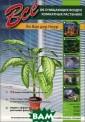 Все об очищающи х воздух комнат ных растениях Я н Ван дер Неер  В книге описаны  43 комнатных р астения, которы е способны акти вно абсорбирова ть вредные веще